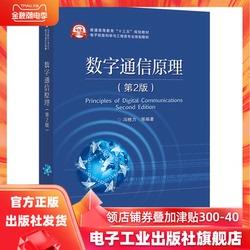 官方正版 数字通信原理 第2版 信息论基础 信号的基带传输 调制解调技术 电子信息科学与工程类专业规划教材