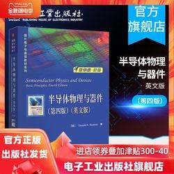 官方正版 半导体物理与器件 第四版 英文版  国外电子与通信教材 微电子技术领域基础教程