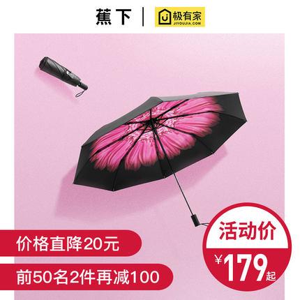 蕉下太阳伞防晒黑胶双层小黑伞遮阳伞晴雨伞两用焦下雨伞五折伞女