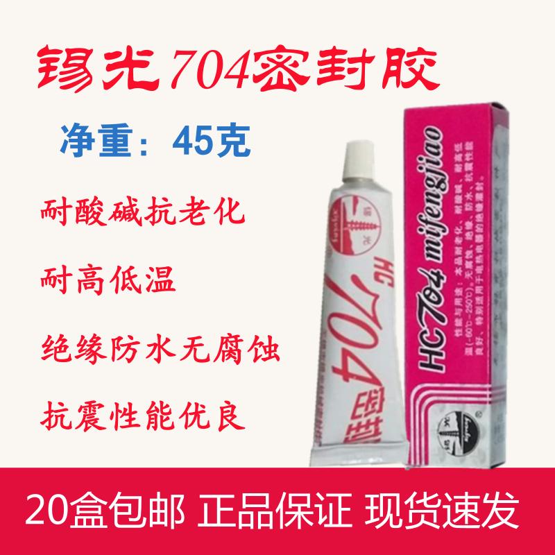 锡光HC-704绝缘硅橡胶电子密封电器元件防水灌封胶耐高温白色45克