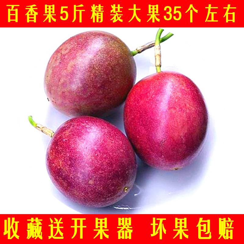 广西热带新鲜孕妇果精装饱满百香果(用1元券)