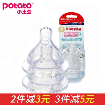 小土豆奶瓶PPSU宽口径奶嘴通用十字孔新生儿宝宝婴儿宽口硅胶奶嘴