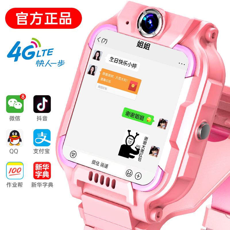 智艺多小天才颖悟儿童电话手表智能z6防水定位z7小学生z5男女孩z8