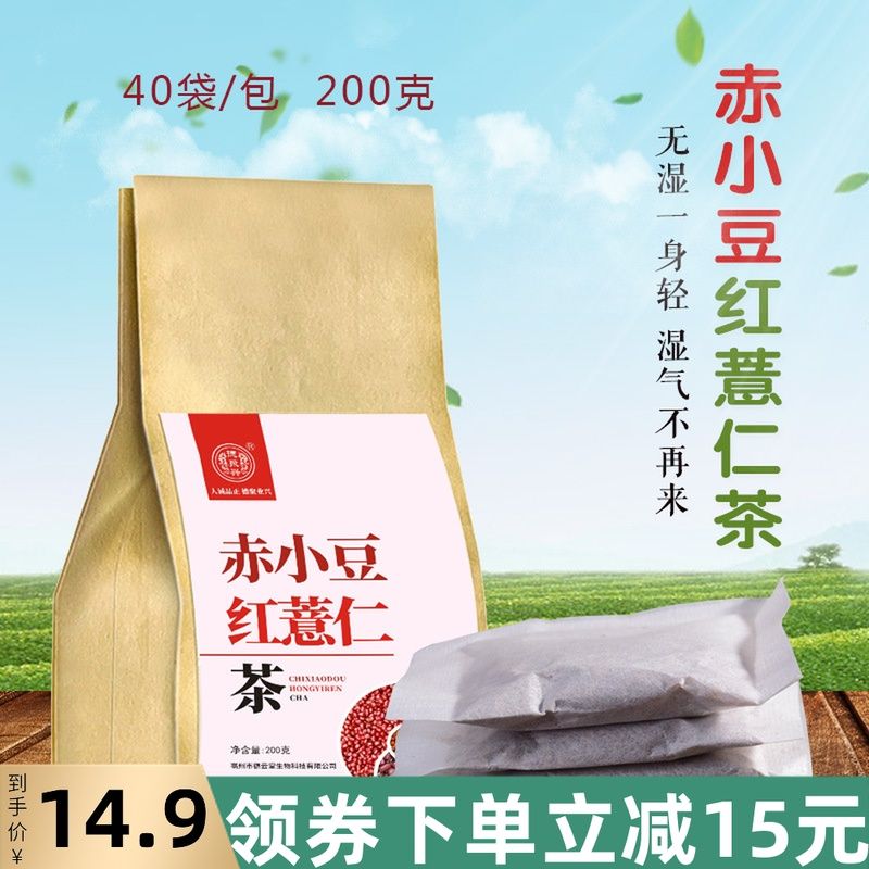5g*40小包赤小豆红薏仁茶200g红豆薏米袋泡茶去祛湿茶限10000张券
