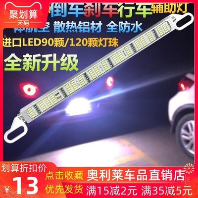 汽车LED超亮流氓倒车灯 通用倒车辅助灯改装爆闪刹车灯雾灯牌照灯