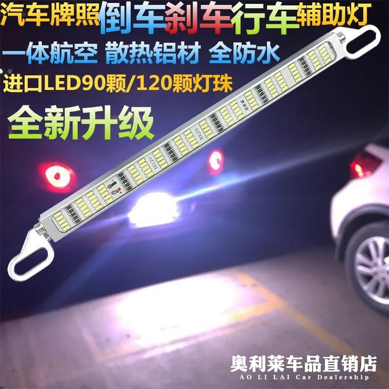 汽車LED超亮流氓倒車燈 通用倒車輔助燈改裝爆閃剎車燈霧燈牌照燈