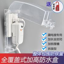 86型加高加长防水盒铡室热水器开关插座保护罩全遮电源户外防水罩