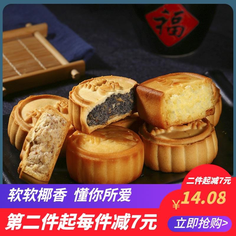 卢师傅迷你酥皮小月饼40g 散装多口味 永城特产花生芝麻酥椰蓉酥