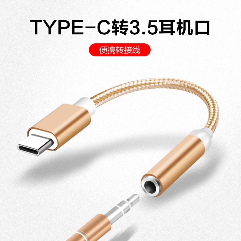 小米9 10乐视2手机耳机Type-C转换线3.5mm耳机音频线转接头器批发