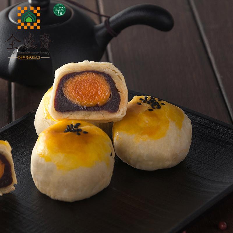 正品保证陕西西安回民街特产全盛斋手工蛋黄酥传统清真零食糕点小吃六粒装