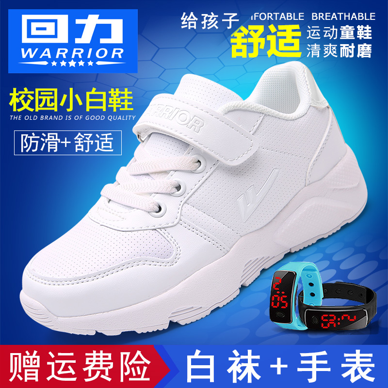回力童鞋2019春秋透气儿童小白鞋男童跑步鞋女童运动鞋小学生白鞋(非品牌)