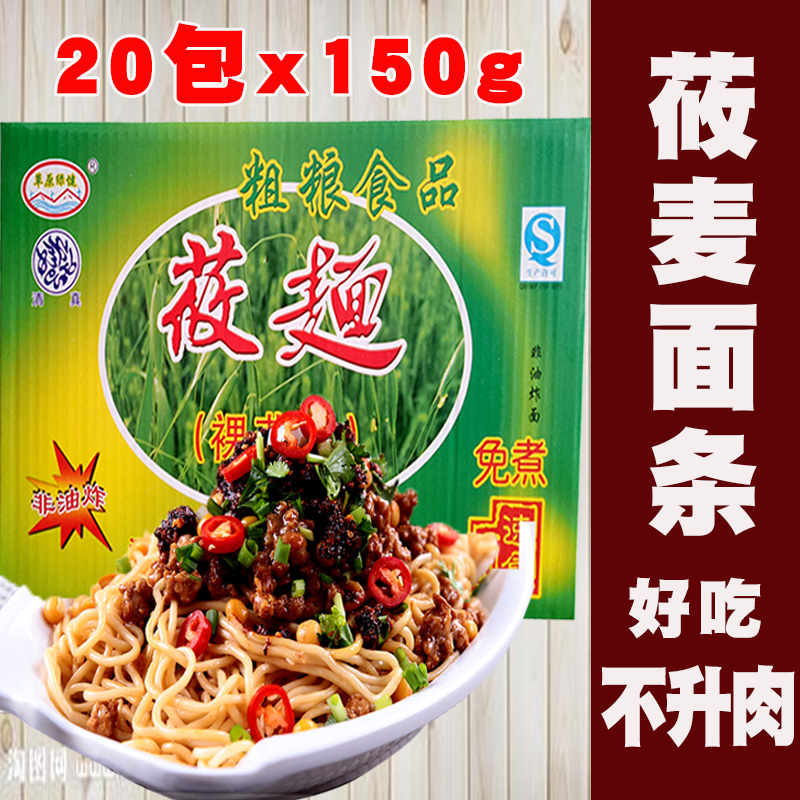 Grassland green healthy pure naked oats noodles instant noodles no cooking sugar free staple instant whole oats naked oats noodles instant noodles salad