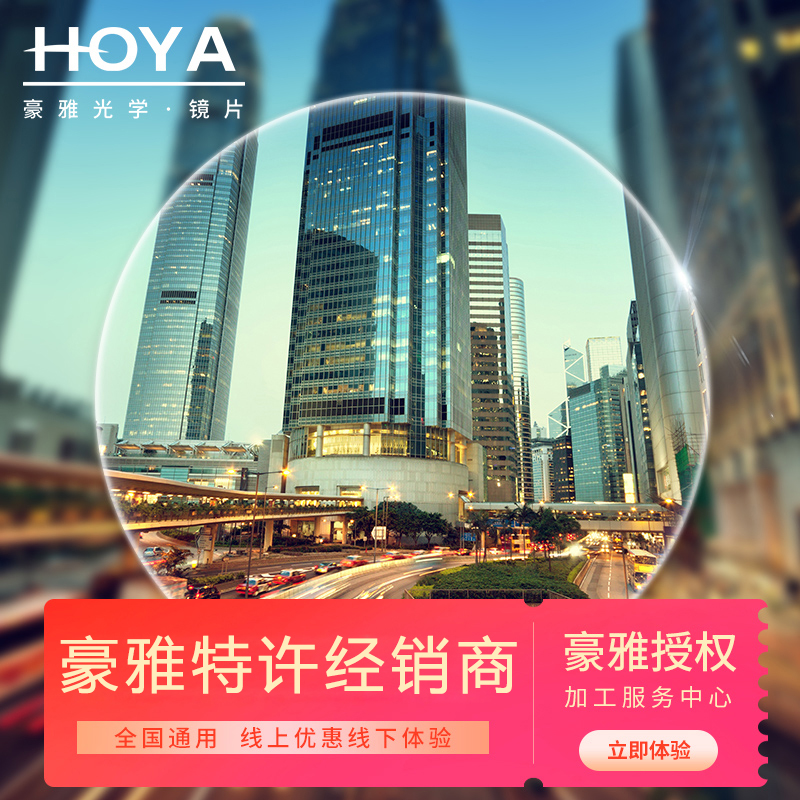 Haoya official ultra thin anti blue light high myopia lenses 1.70/1.74 double aspheric astigmatism physical store