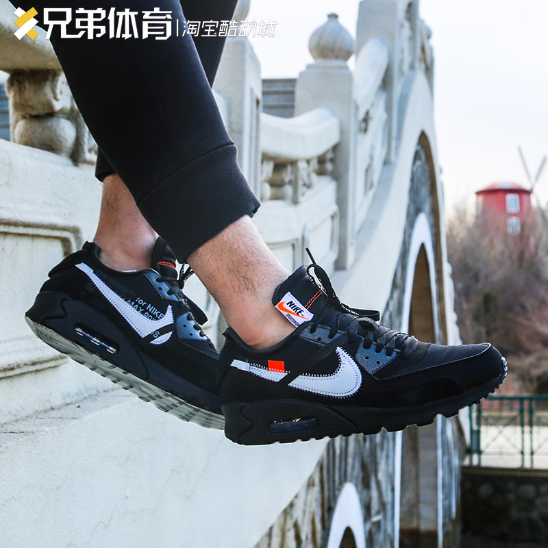 兄弟体育 NIKE x OFF-WHITE AIR MAX 90 OW 联名 AA7293-001-200