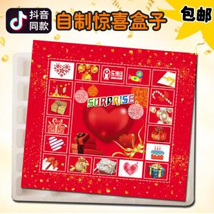 diy盒子驚喜盒小孩樂禮物懷舊浪漫紅洞玩具洞洞生日自帶泡沫