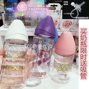 香港采购 苏维妮Suavinex新款 品金PA宽口奶瓶大容量新生儿大宝宝