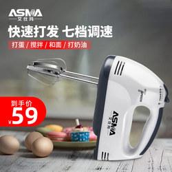 艾仕玛打蛋器电动家用小型自动手持打蛋机奶油搅拌蛋清烘培工具