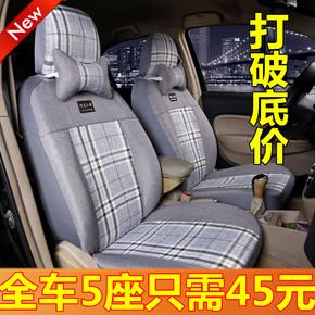 别克新老凯越专用座套四季通用全包围凯越汽车坐垫套布料座椅套