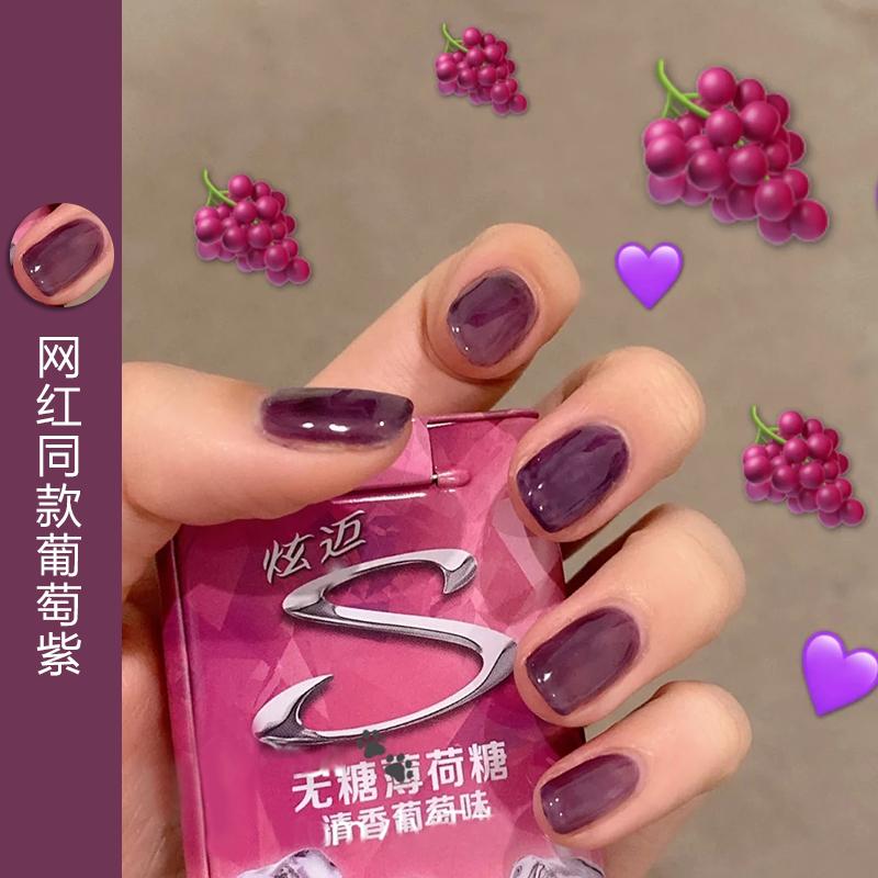 水晶紫葡萄甲油胶2019年流行色秋冬新款美甲网红同款光疗指甲油胶