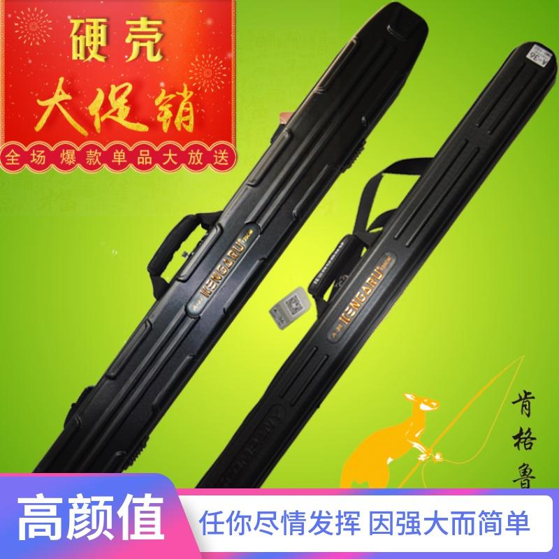 肯格鲁硬壳竿包新款路亚杆包超长超轻鱼竿包1.25便携竿包托运竿包