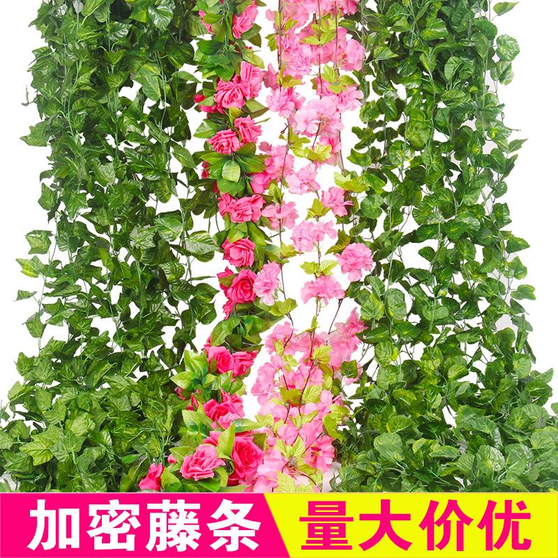 Simulation rose vine ceiling decoration grapevine green plant false flower vine pipe shelter decoration green leaves