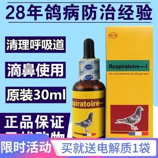 德国梅克姆鸽药呼吸一号30ml赛鸽清除粘液上呼吸道细菌病毒鸽子药