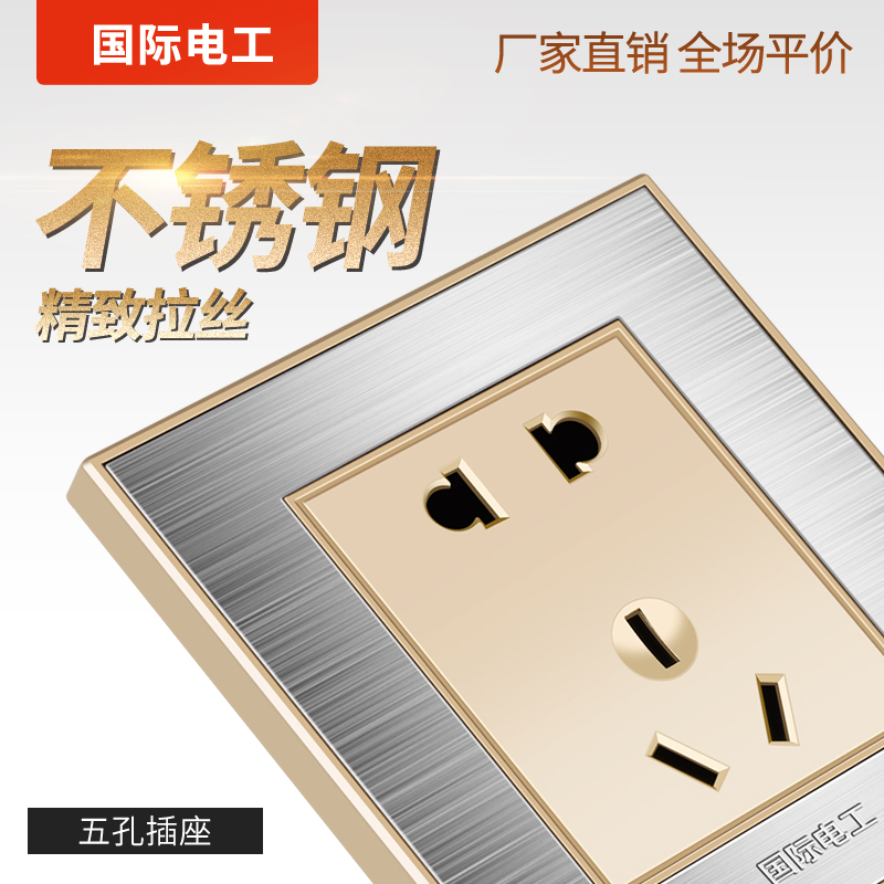 国际电工五孔插座开关插座家用面板86型墙壁电源多用二三插不锈钢