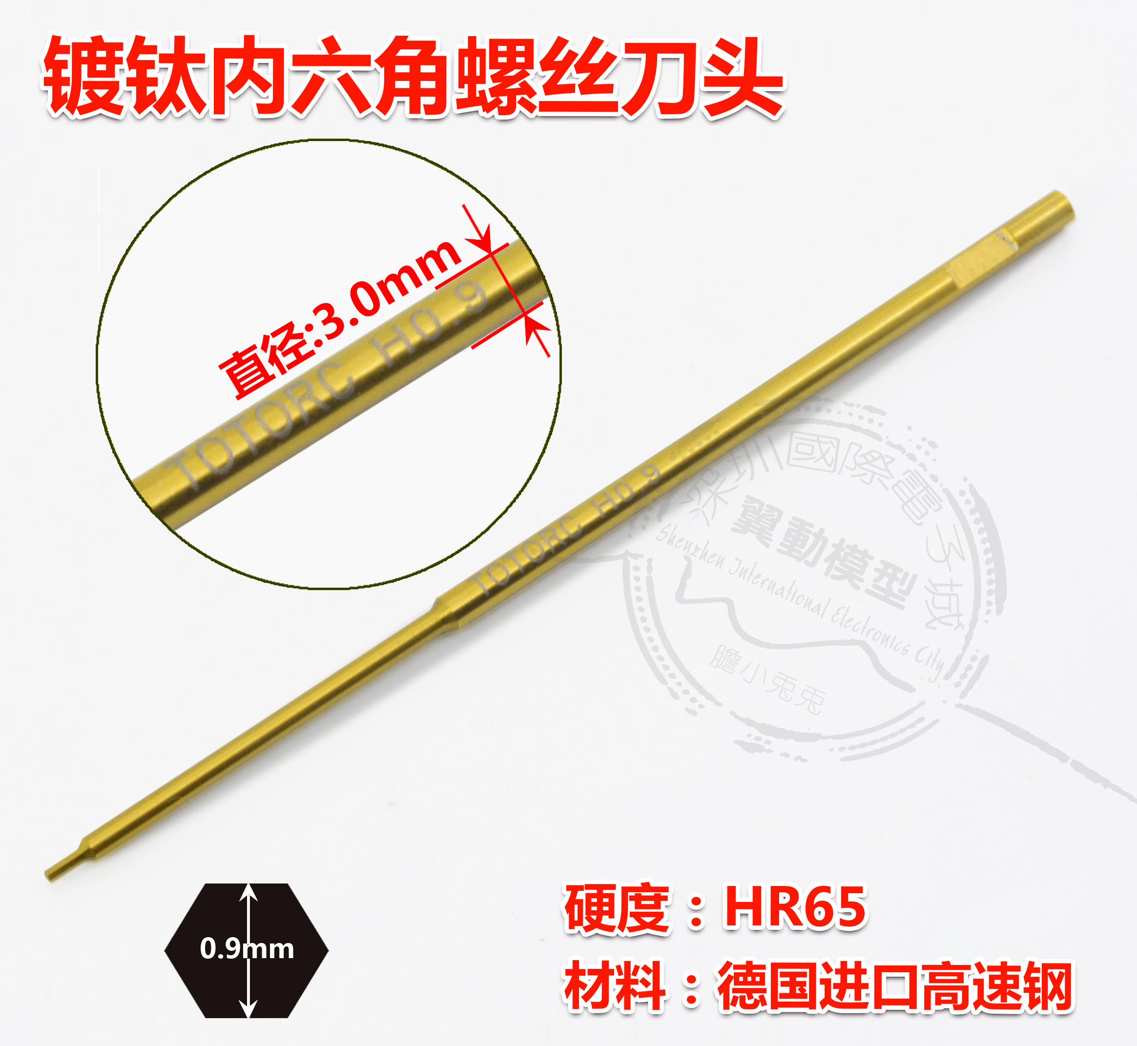 航模1.5 2.0 2.5 3.0mm内六角螺丝刀头 进口高速钢 镀钛 3mm刀杆