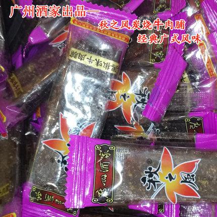 广州酒家秋之风散装(黑椒味)(原味)牛肉脯干500g独立小包装零食