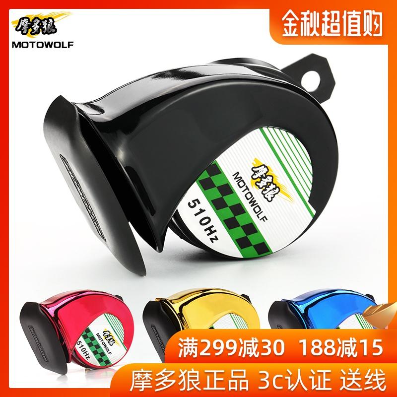 汽车摩托车音响防水12V电动电瓶车改装配件警示鸣笛蜗牛超响喇叭(用3元券)
