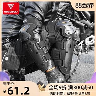 夏季摩托车防摔护膝骑车防风四件套骑行护具护腿男女四季骑士装备