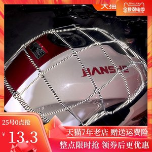 摩托车骑行网兜行李油箱尾箱网套