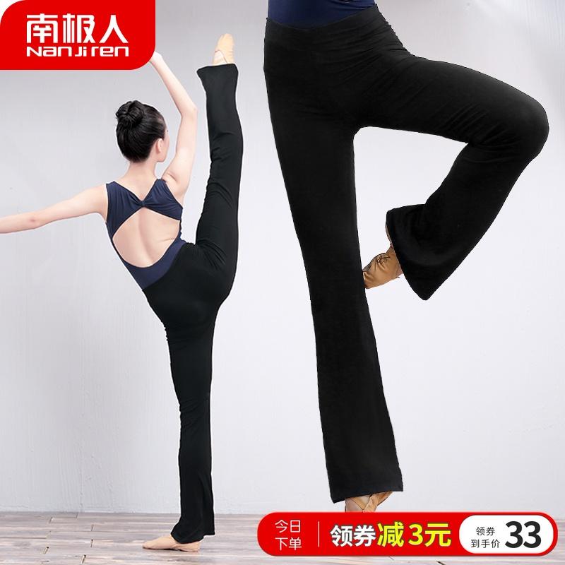 舞蹈裤女练功裤宽松直筒高腰形体莫代尔微喇叭长裤瑜伽裤黑色裤子