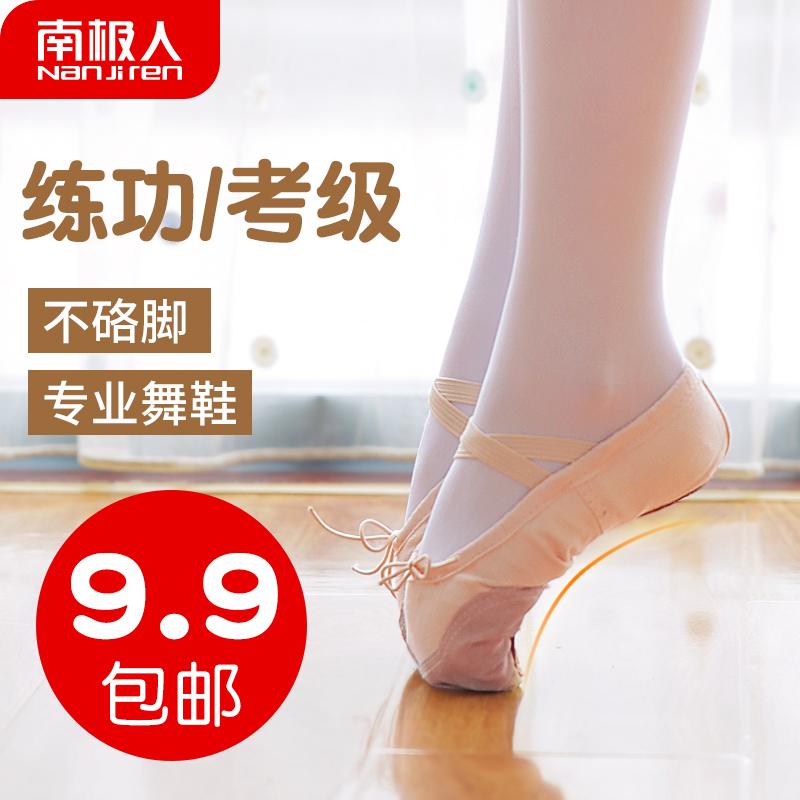舞蹈鞋儿童女软底形体男芭蕾舞鞋