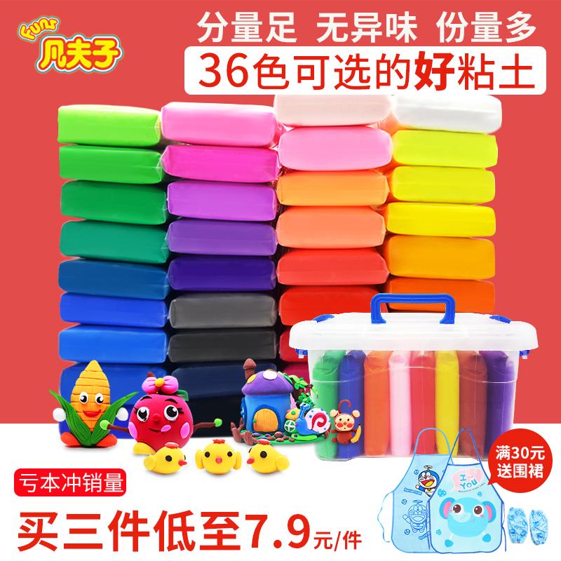 超轻粘土36色太空橡皮泥水晶彩泥套装24色儿童无毒手工纸黏土玩具