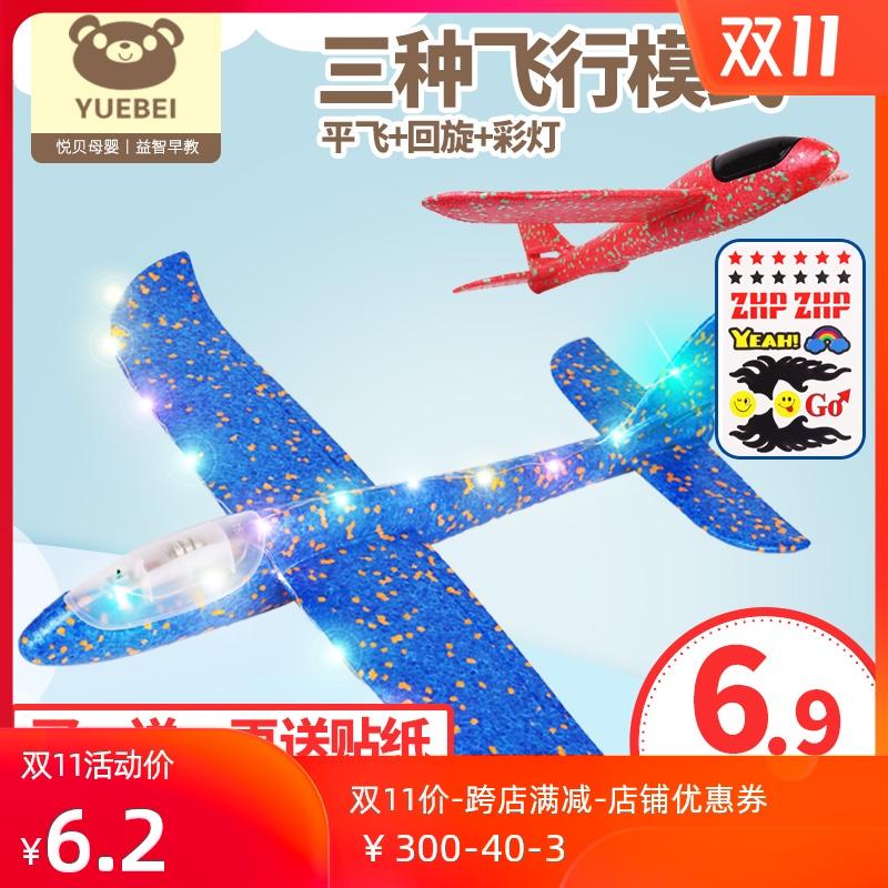 泡沫飞机网红玩具户外儿童大号手抛拼装模型回旋发光投掷滑翔机