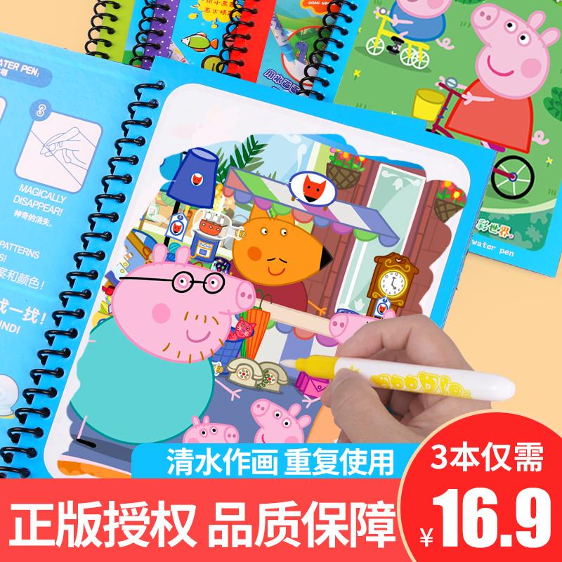 儿童神奇水画本宝宝益智涂色画画本幼儿园反复涂鸦清水绘画书画册