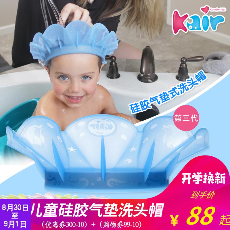 美国kair儿童浴帽宝宝洗头帽小孩防水护耳婴儿洗澡帽洗发洗头神器