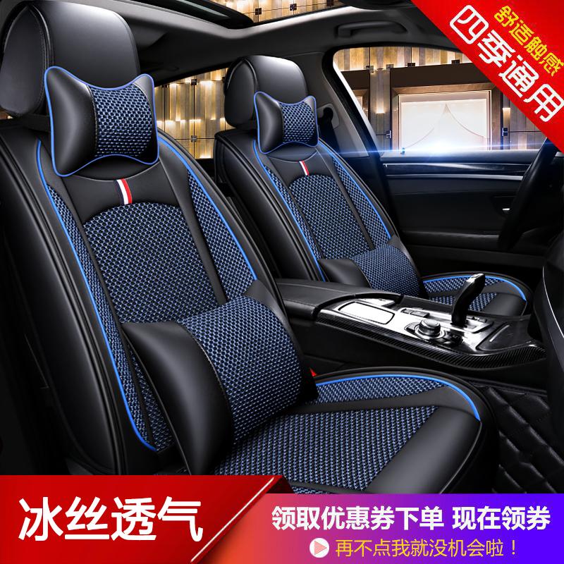 热销34件需要用券夏季汽车坐垫座套专用座垫皮革冰丝全包四季通用网红座椅套全包围