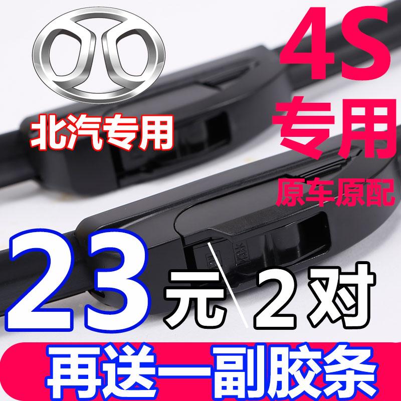 北汽绅宝X25X35X55D50D70无骨E150雨刮器幻速S2S3威旺M20M30雨刷