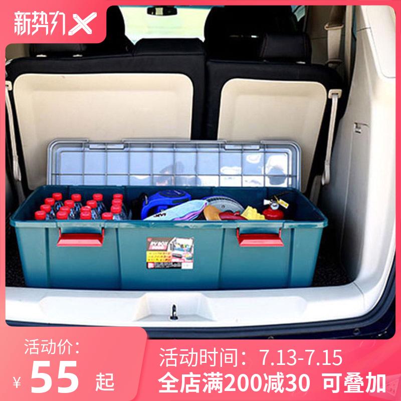 愛麗思SUV汽車收納箱車載后備箱儲物箱車用置物箱整理箱 RV-900