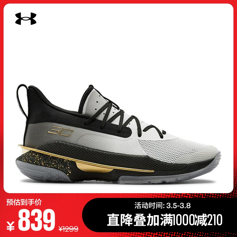 Under Armour official UA Curry Curry 7 men's sports basketball shoes 3023300