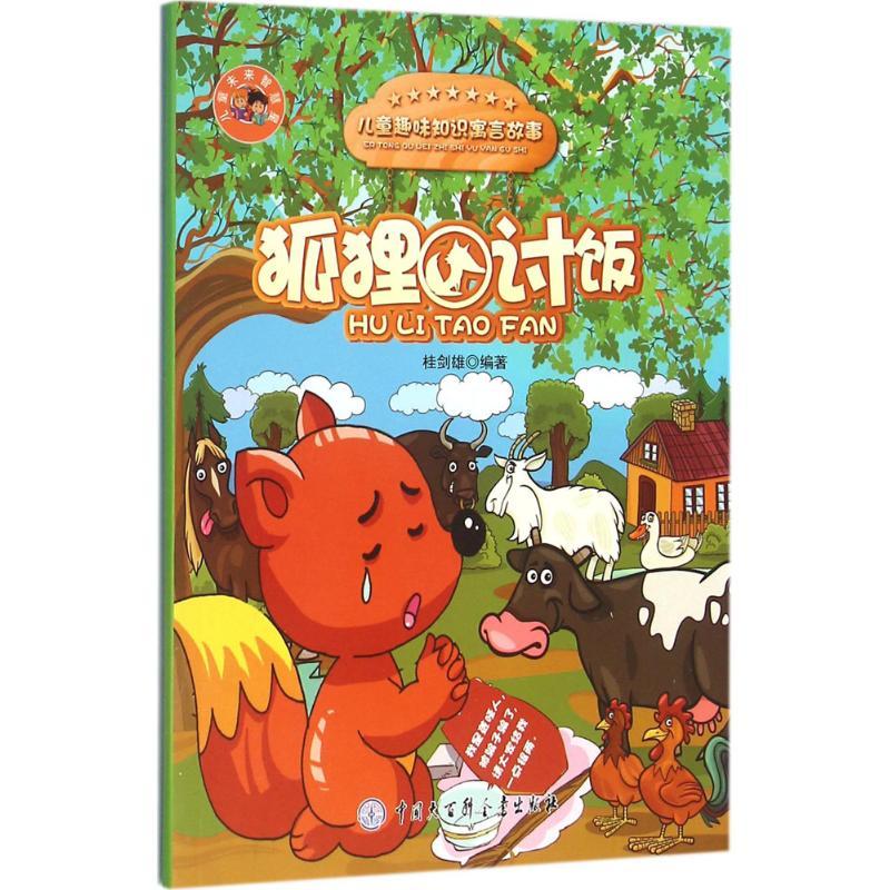 正版 狐狸讨饭 9787500096443 中国大百科全书出版社 桂剑雄 编著