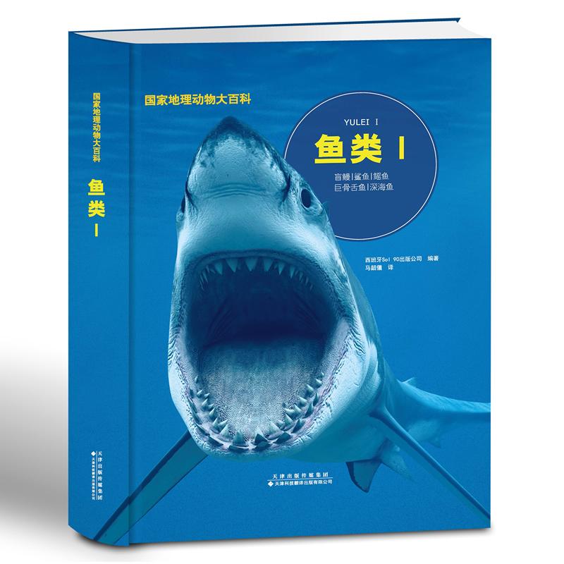 鱼类1  鱼类大全图书 国家地理动物大百科生物书籍 鲨鱼书  海洋世界 儿童书 大百科全书海洋生物图鉴鱼类图鉴6-12岁 科普百科书籍