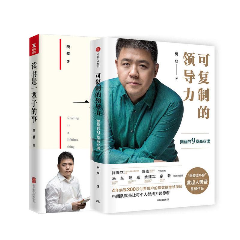樊登套装共2册:可复制的领导力(樊登的9堂商业课)(精)+ 读书是一辈子的事 樊登读书会创始人分享读书智慧 成功激励领导力管理书籍
