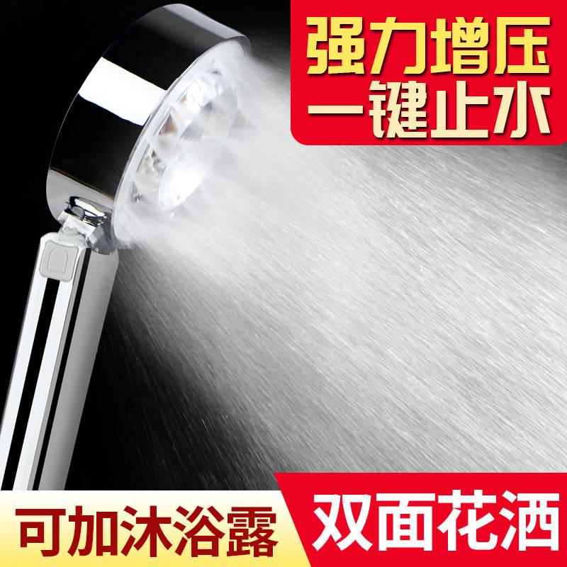 雙面增壓花灑噴頭日本洗澡沐浴手持淋浴頭浴室淋雨開關加壓蓮蓬頭
