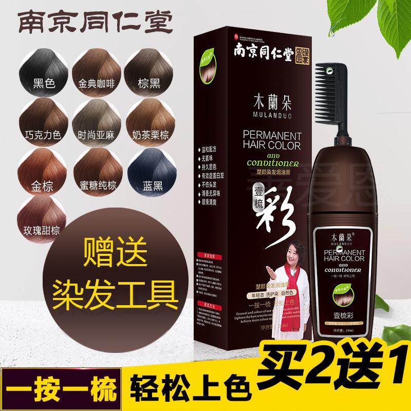 南京同仁堂官网一梳彩植物染发剂纯一洗黑洗发水官方旗舰店正品DB