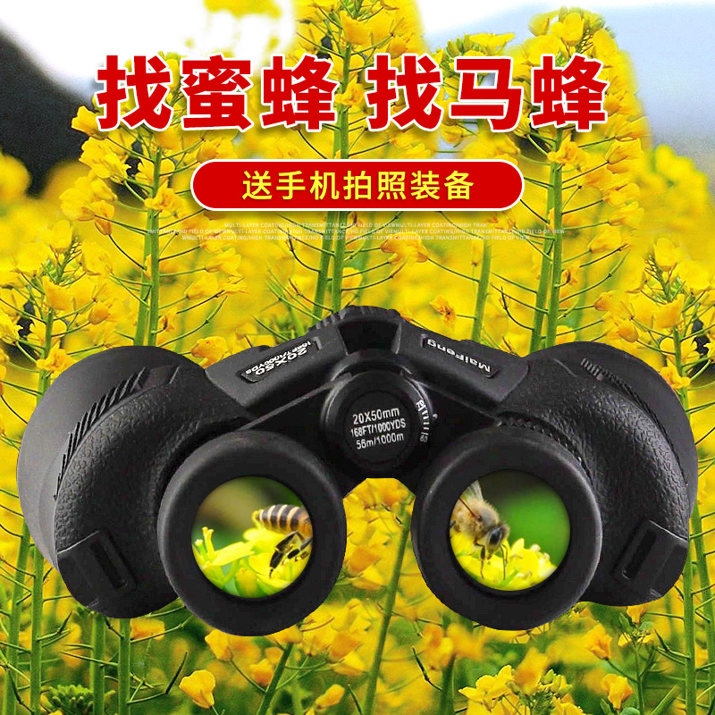 Binoculars 100000 times high definition night vision concert super clear glasses camera mobile phone telescope