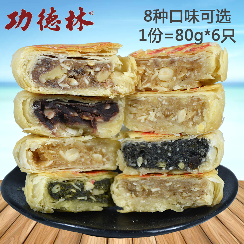 上海功德林月饼 中秋苏式酥皮月饼 糕点点心多种口味可选80g*6只