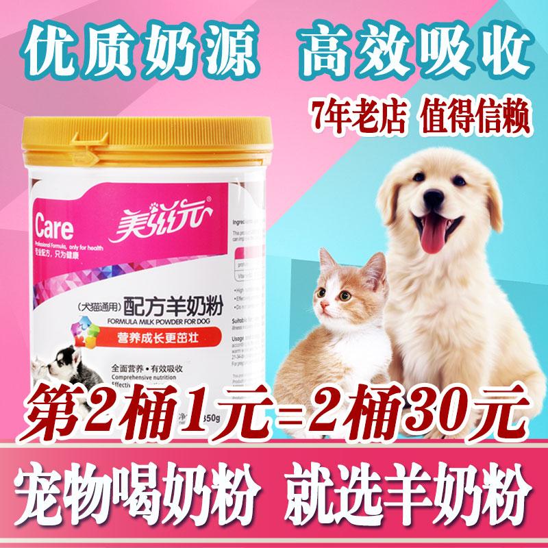 美滋元哺乳期狗狗羊奶粉 幼猫咪宠物泰迪成幼犬全营养宠物羊奶粉